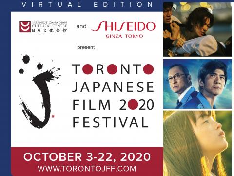 Toronto Japanese Film Festival Collage image