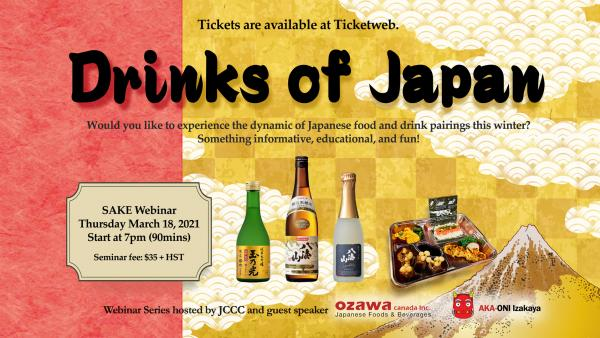 Drinks of Japan flyer poster