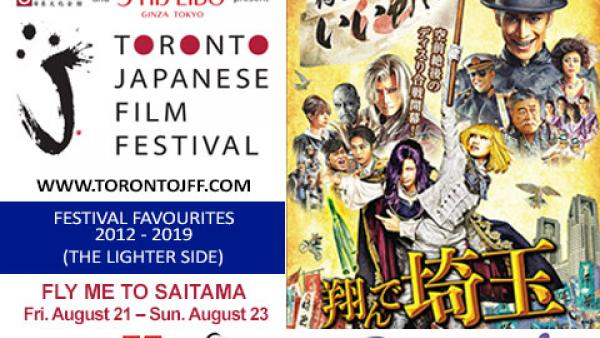 Best of Toronto Japanese Film Festiva - Fly Me to Saitama flyer