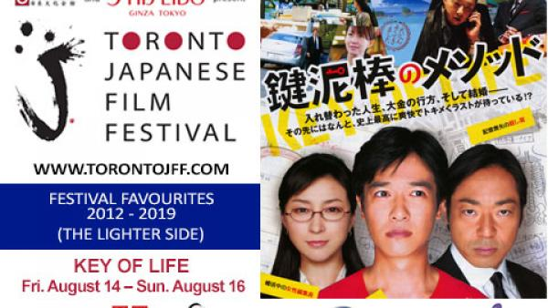 Best of Toronto Japanese Film Festival - Key of Life flyer