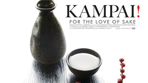 Kampai! For the Love of Sake image
