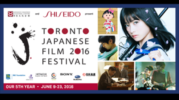 5th Annual Toronto Japanese Film Festival Announces 2016 poster